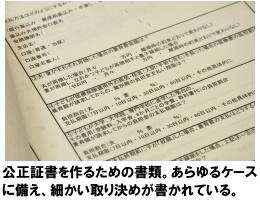 公正証書を作るための書類。あらゆるケースに備え、細かい取り決めが書かれている